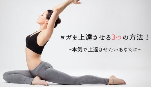 【完全保存版】ヨガが必ず上達する5つのポイント!