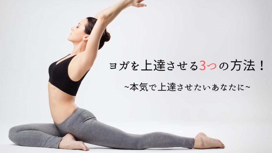 【保存版】ヨガが確実に上達する5つのポイント!継続は力なり!