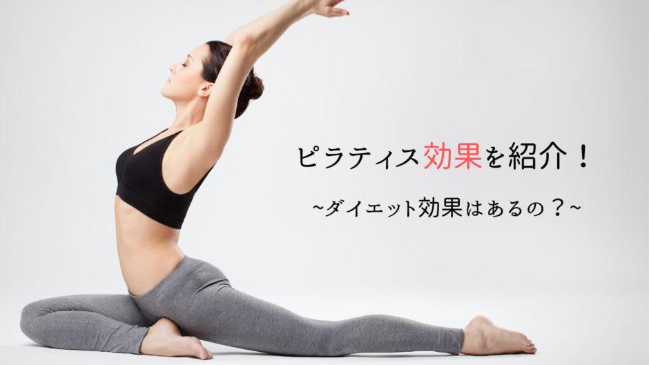 ピラティスの効果って何!「身体を整える」驚きの健康法!