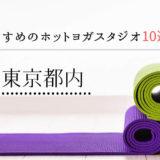 東京都内でおすすめのホットヨガスタジオ人気ランキング9選!