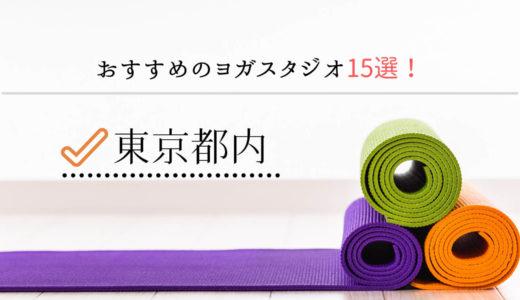 東京都内の人気ヨガスタジオランキング15選!【最新】