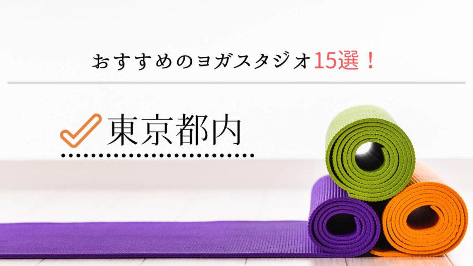 東京都内でおすすめの人気ヨガスタジオランキング15選!スタジオ選びのポイントも紹介!