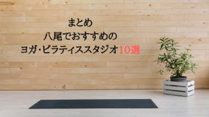 まとめ:八尾でおすすめのヨガ・ピラティススタジオ10選