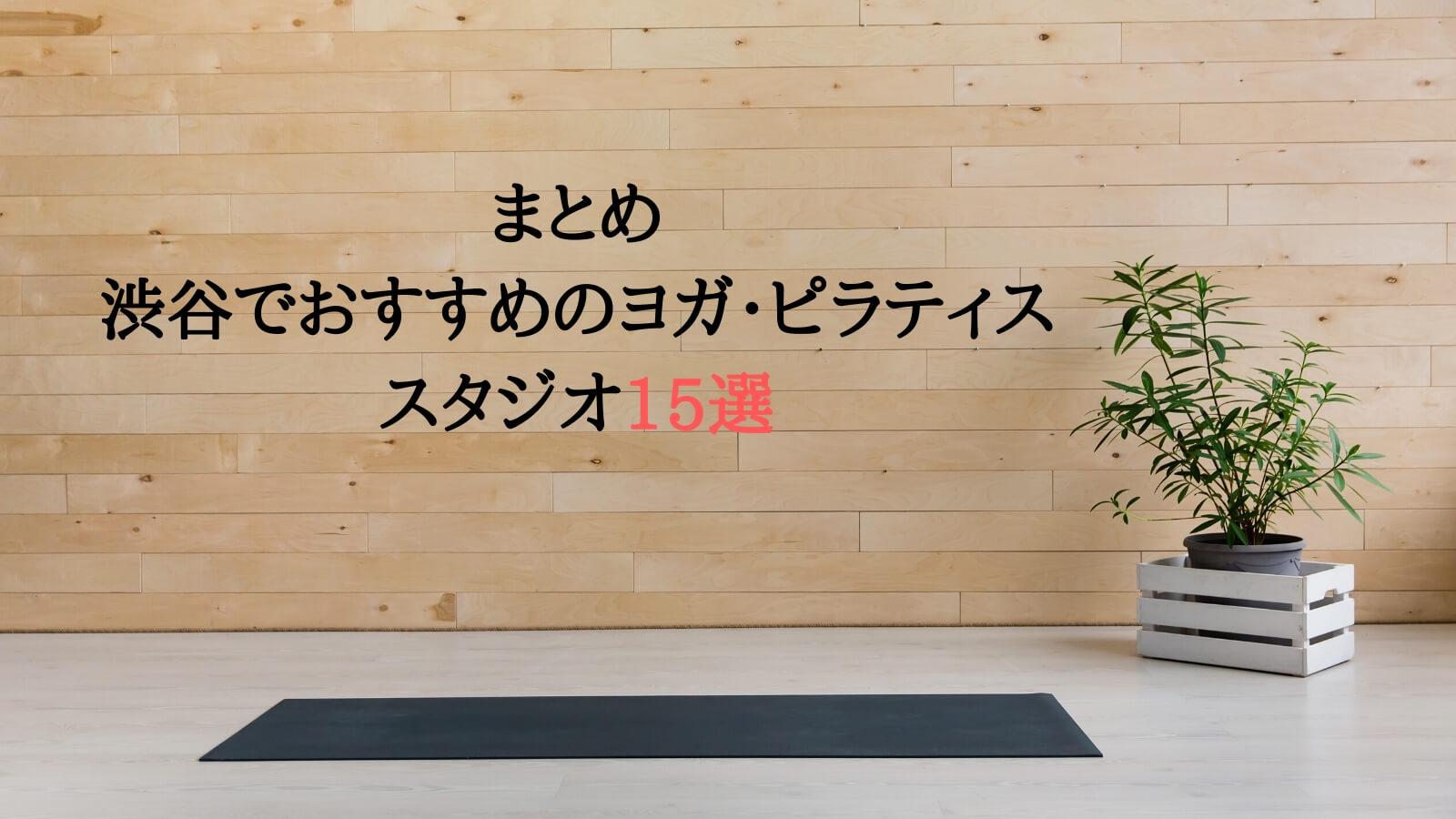 まとめ:渋谷でおすすめのヨガ・ピラティススタジオ15選