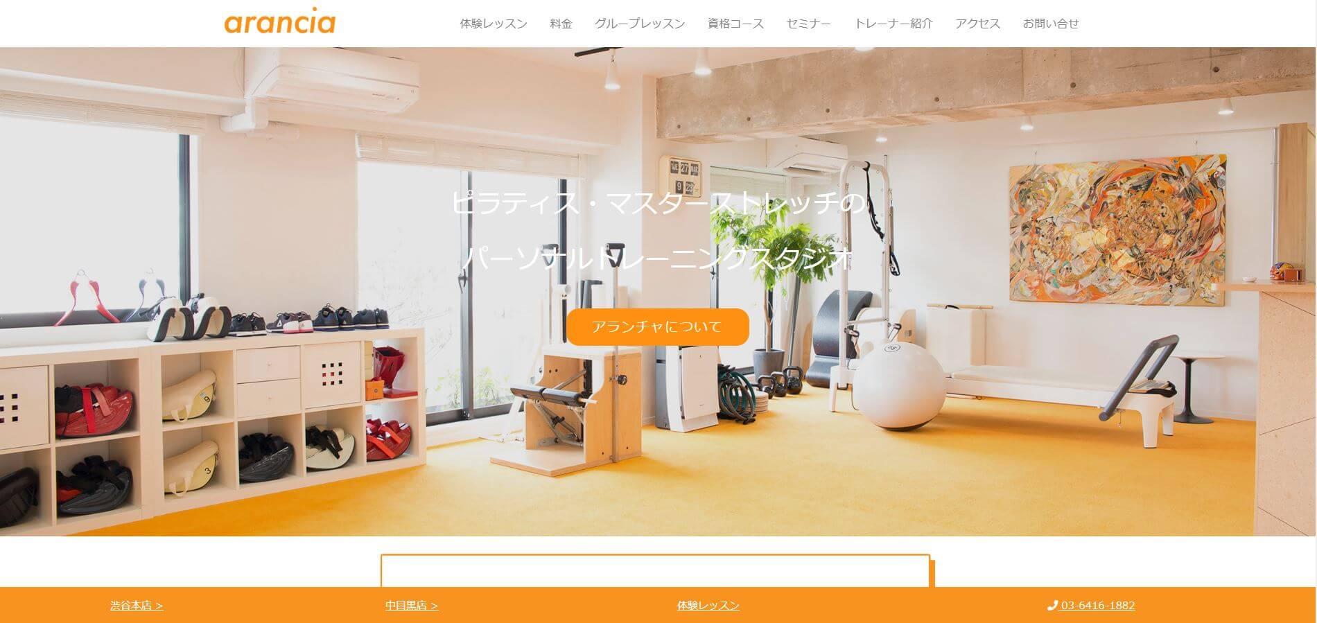 ピラティス・スタジオ・アランチャ渋谷本店