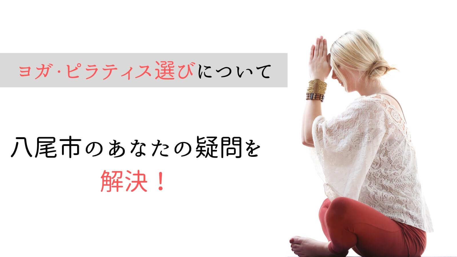 八尾市でのヨガ・ピラティススタジオ選びに関するQ&A