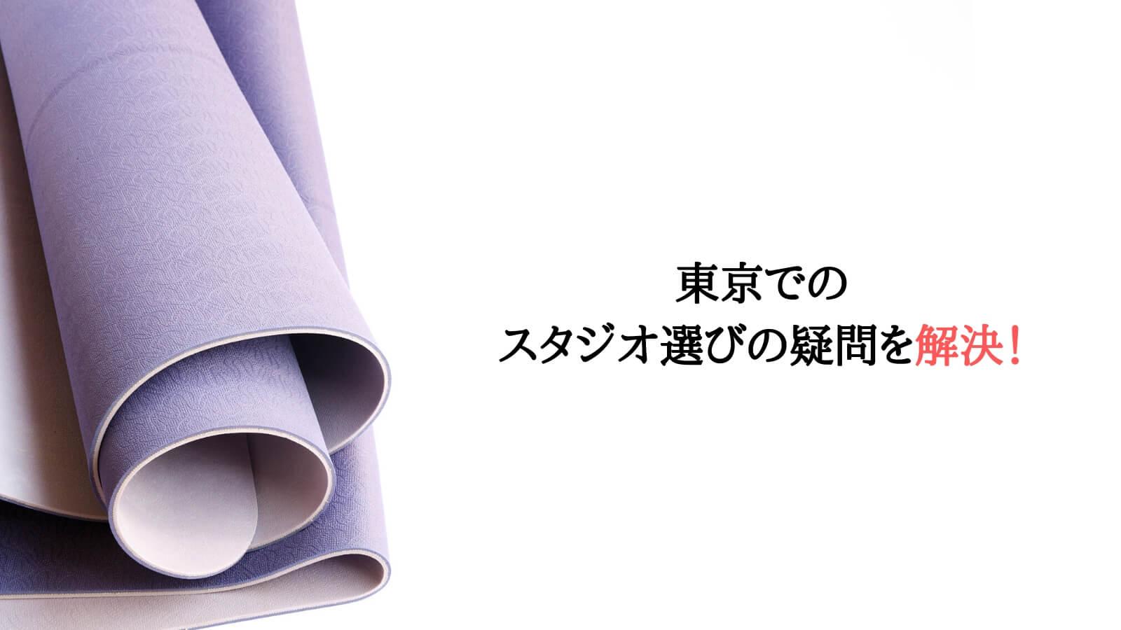 東京でおすすめのヨガスタジオに関するQ&A
