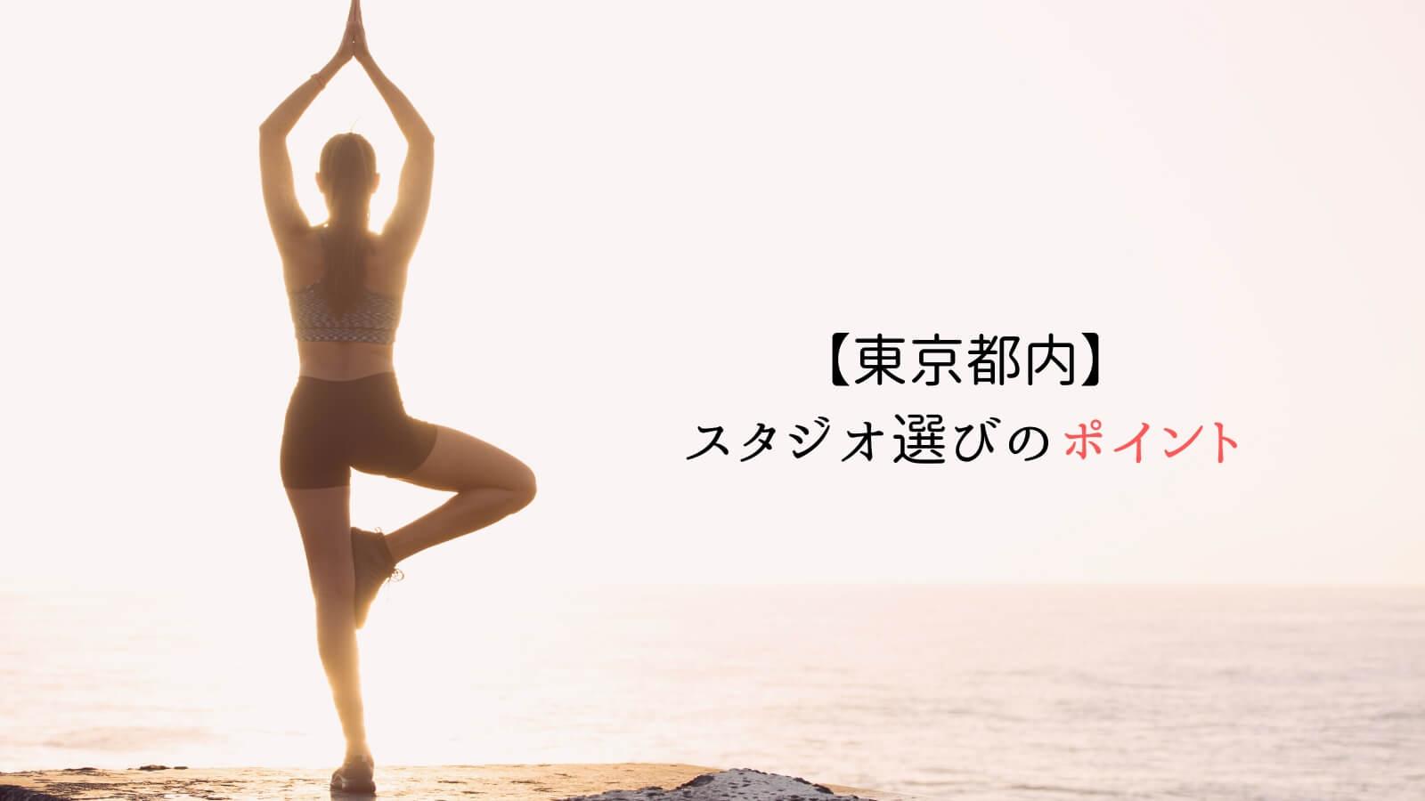 東京でおすすめのヨガスタジオを選ぶポイント