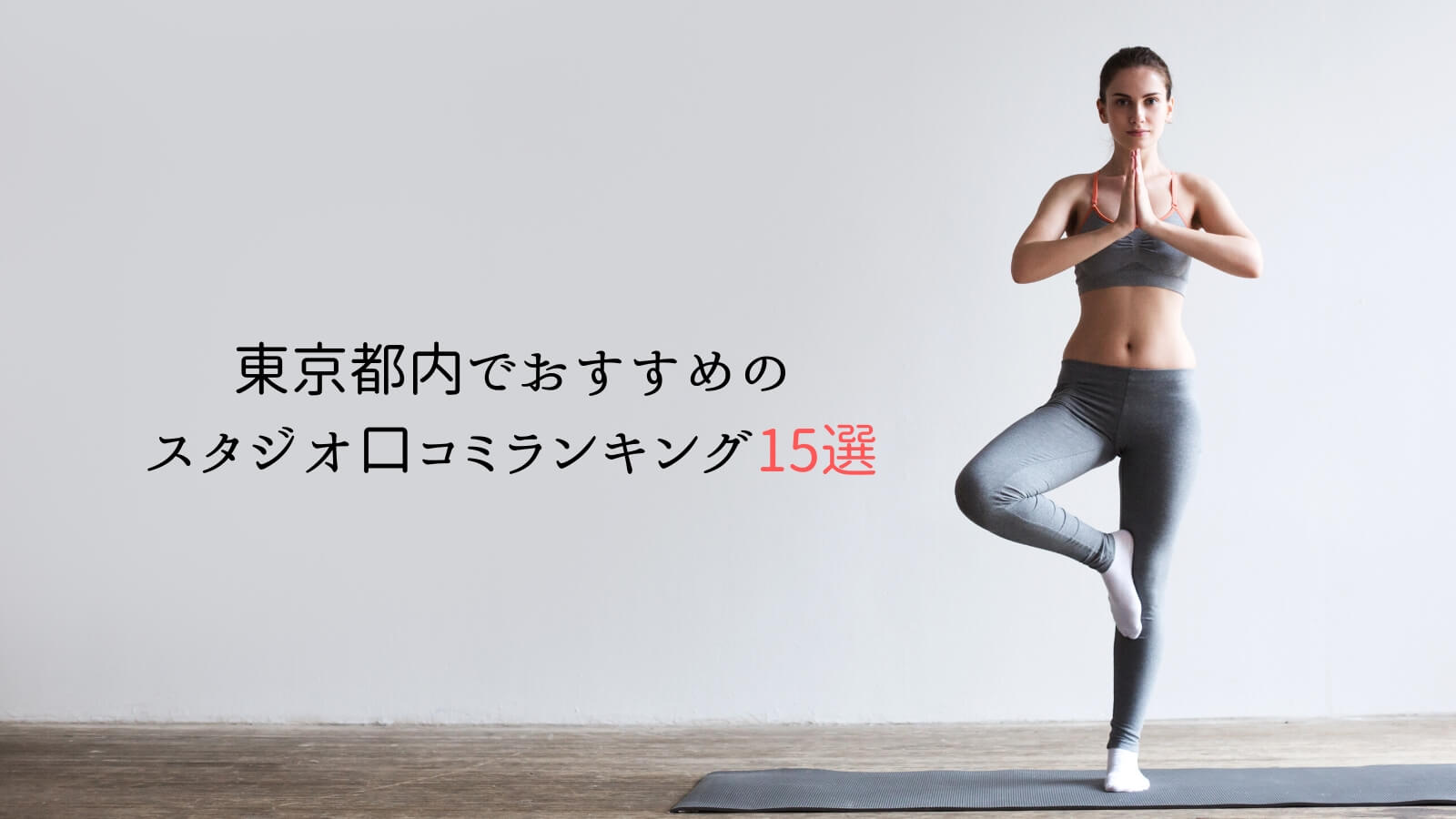 東京都内でおすすめの人気ヨガスタジオランキング15選!