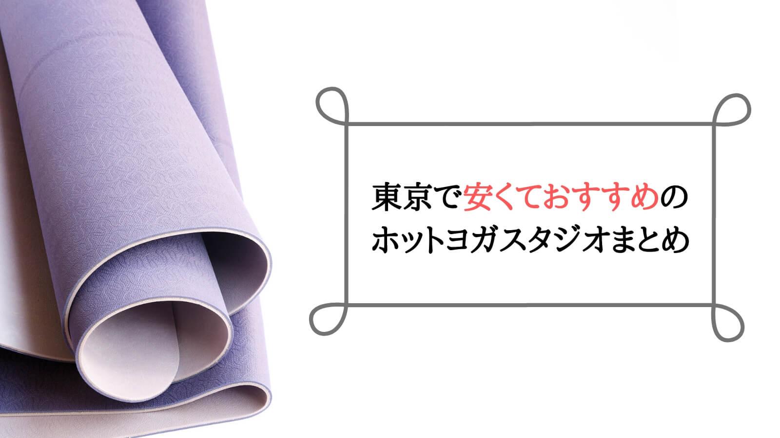 東京で安くておすすめのホットヨガスタジオまとめ