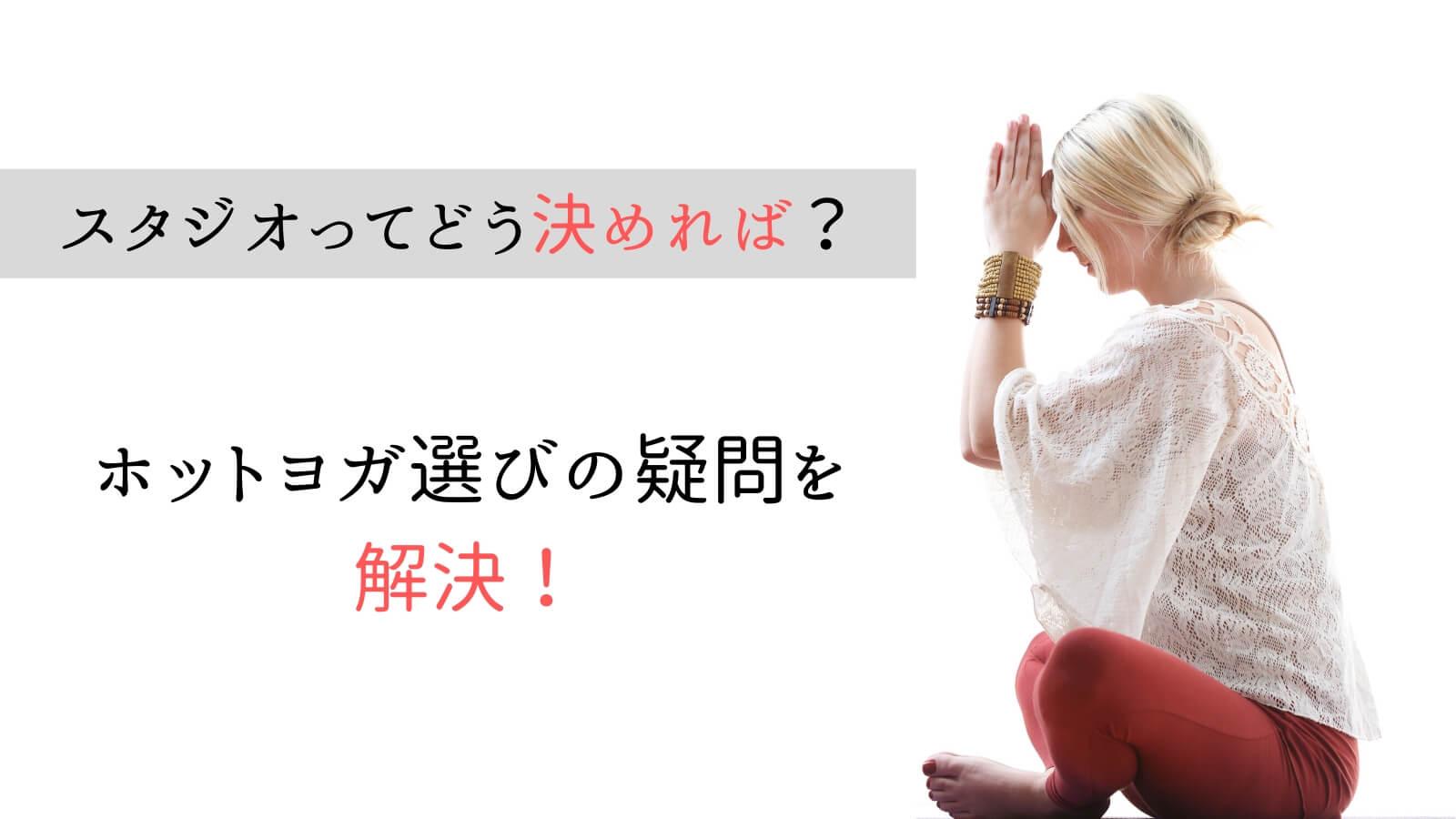東京都内で安くておすすめのホットヨガスタジオに関するQ&A