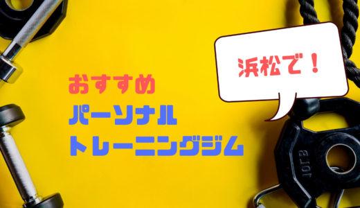 浜松でおすすめのパーソナルトレーニングジム10選と選び方!