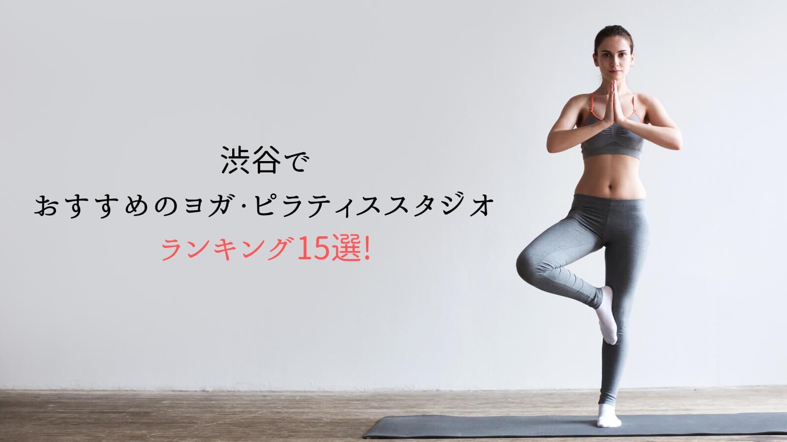 渋谷でおすすめヨガ・ピラティススタジオランキング15選