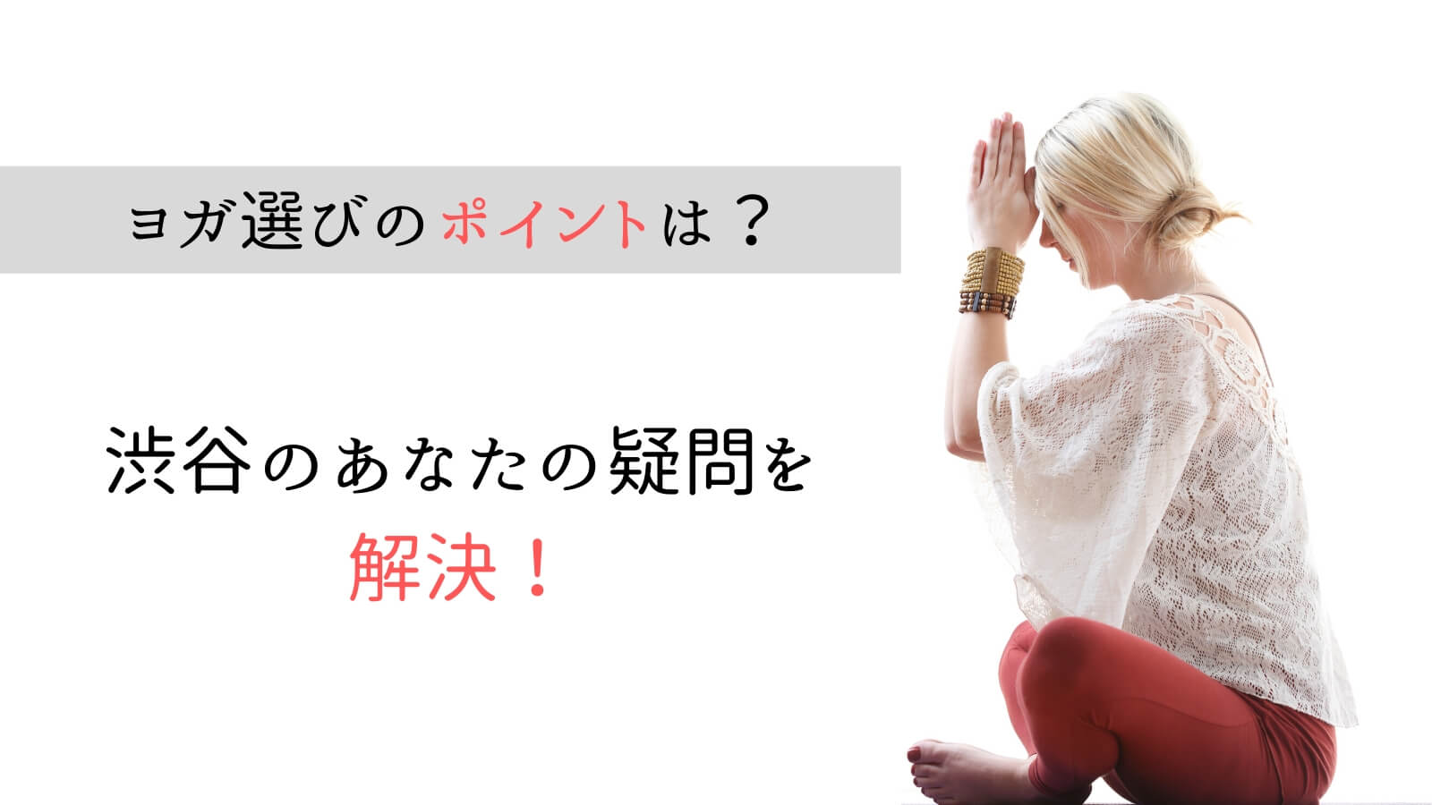 渋谷でのヨガ・ピラティススタジオ選びに関するQ&A