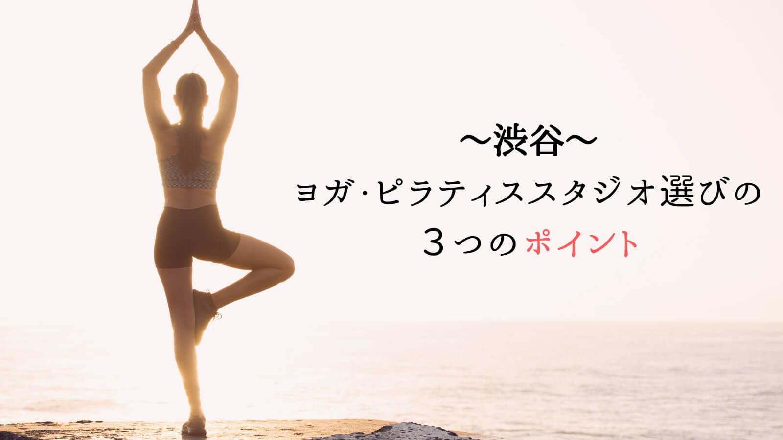 渋谷でのヨガ・ピラティススタジオ選びの3つのポイント
