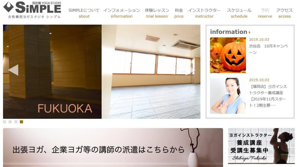 溶岩盤スタジオSiMPLE(シンプル)渋谷本店