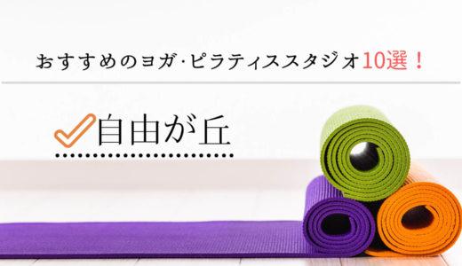 自由が丘でおすすめのヨガ・ピラティススタジオランキング10選!