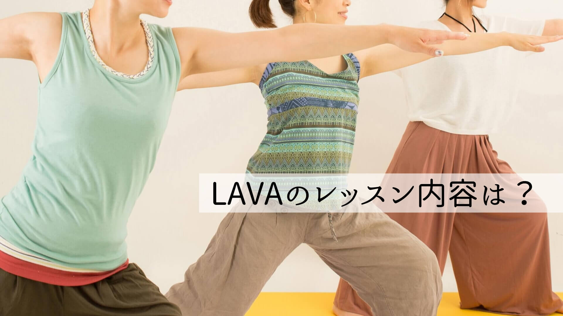 LAVA(ラバ)のレッスンの内容