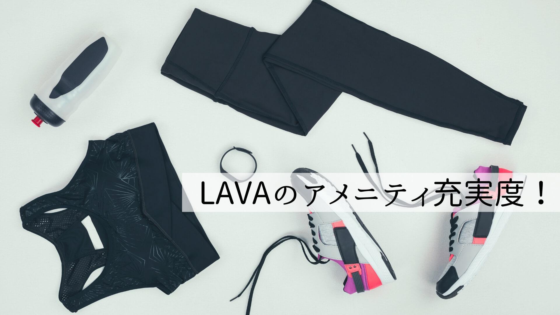 LAVA(ラバ)のアメニティの充実度