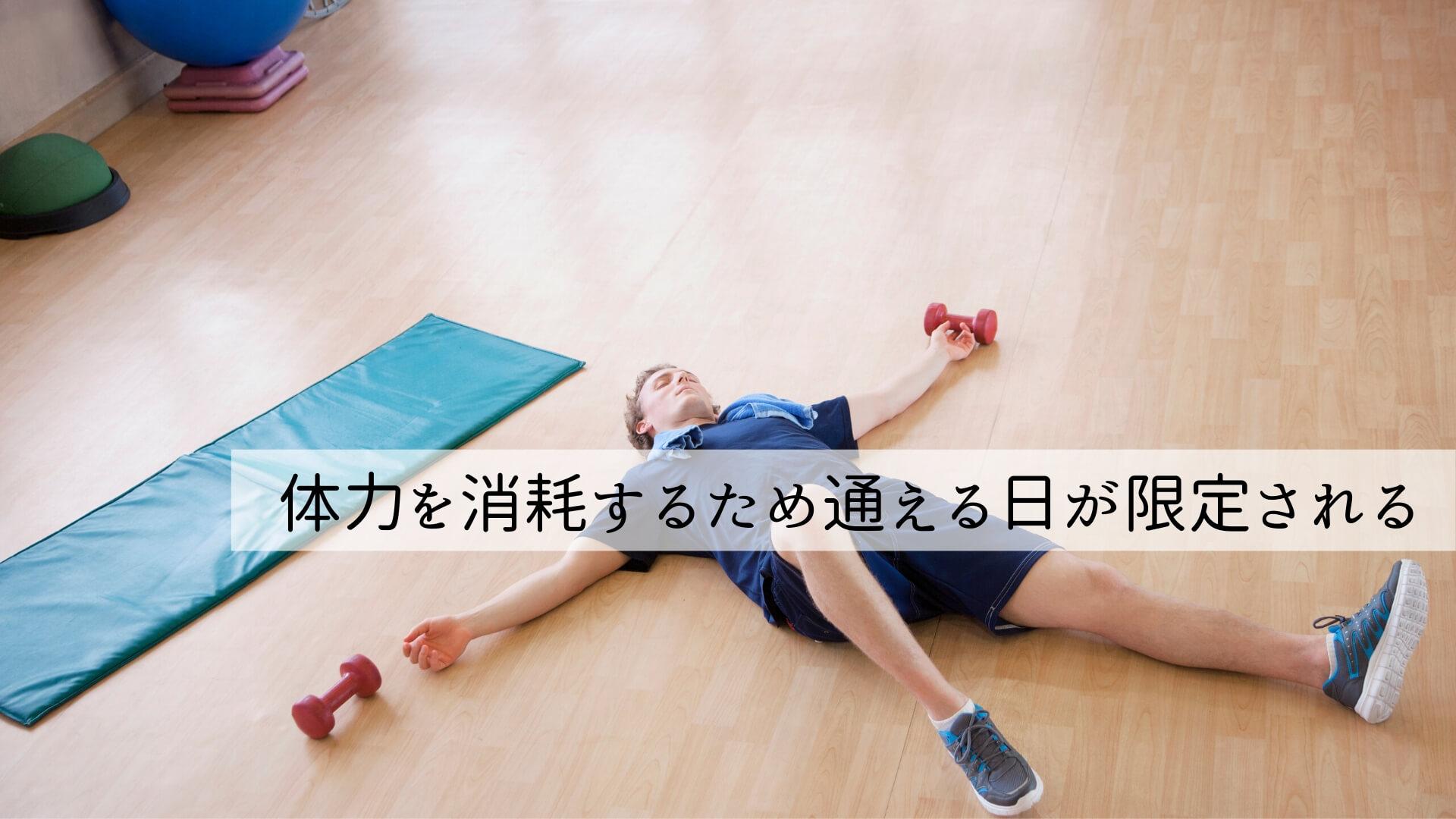 ホットヨガは体力を消耗するため通える日が限定される