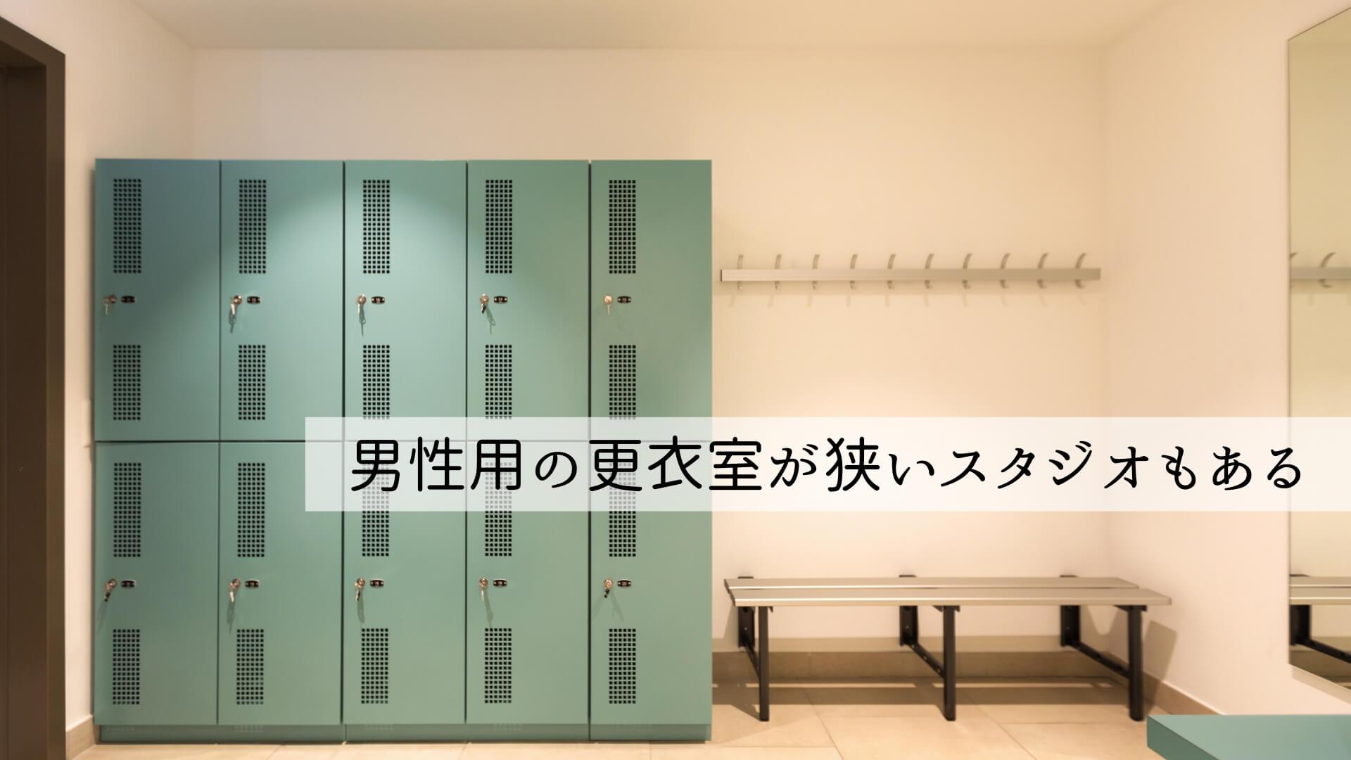 男性用の更衣室が狭いスタジオもある