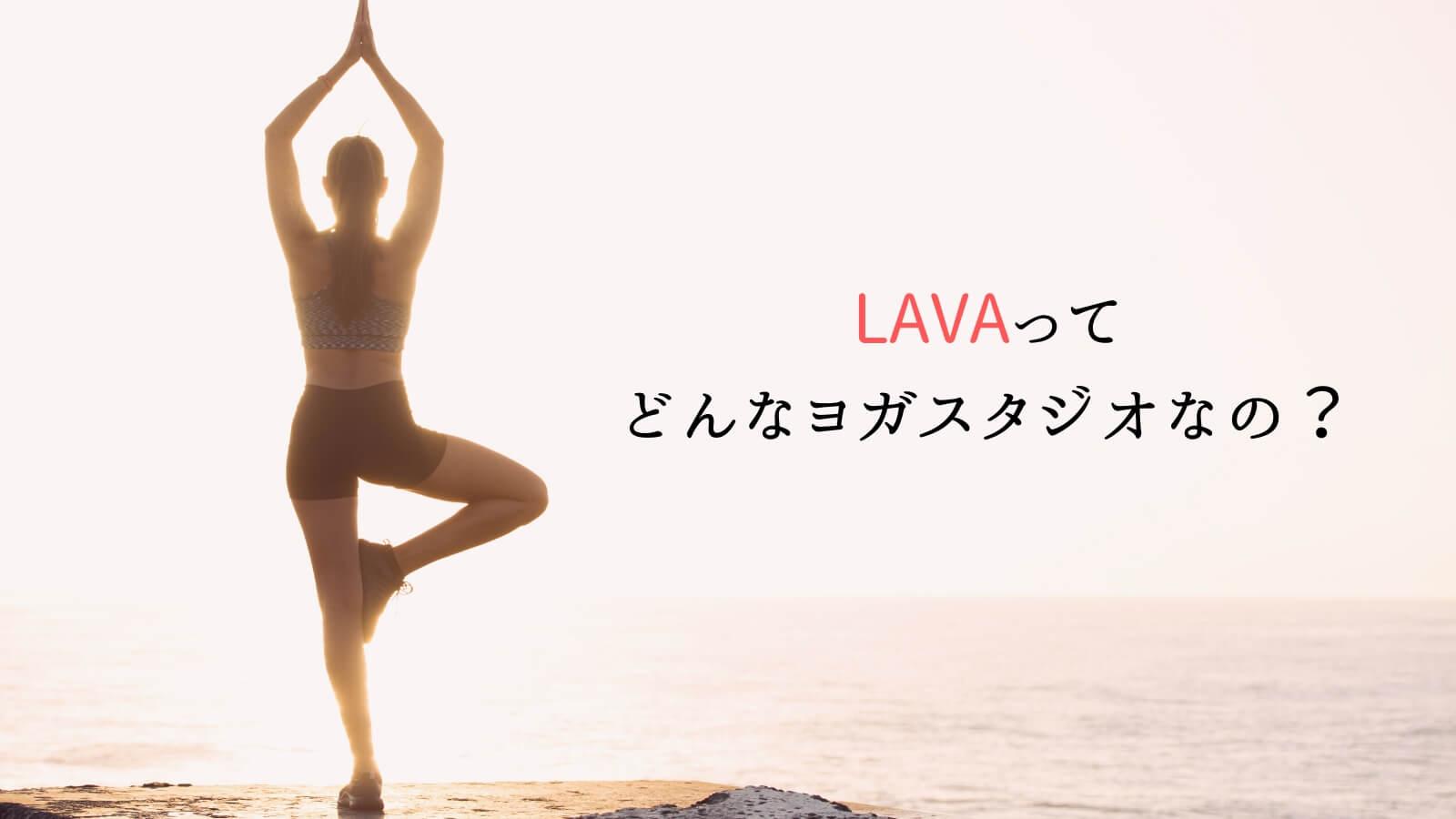 そもそもLAVA(ラバ)ってどんなヨガスタジオなの?