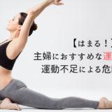 【はまる!】主婦におすすめな運動法9選!運動不足による危険性!