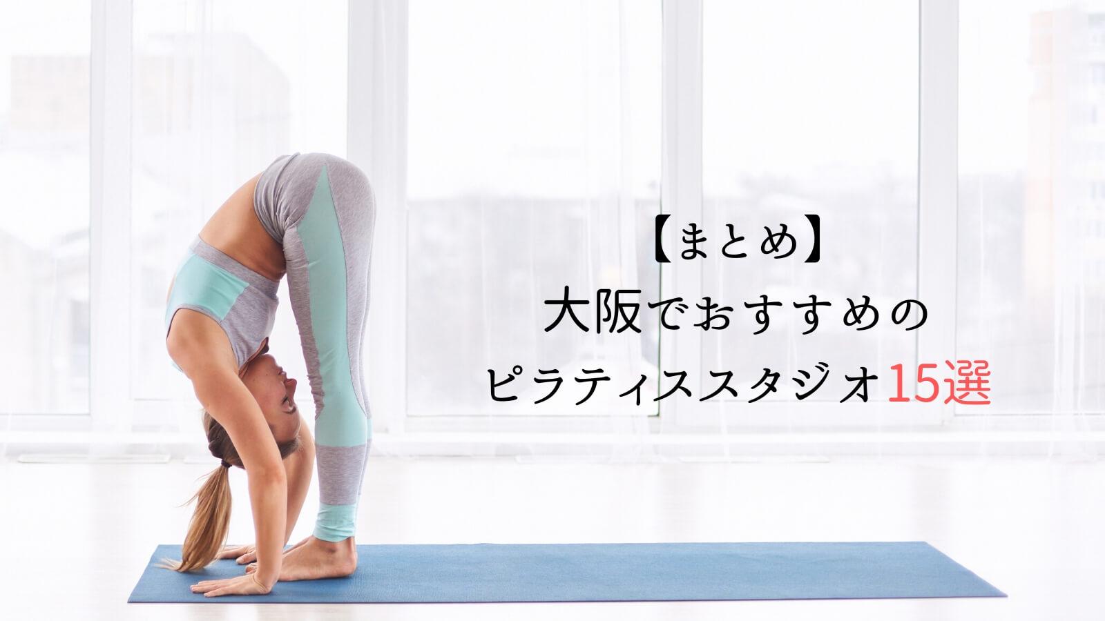 【まとめ】大阪でおすすめのピラティススタジオ15選