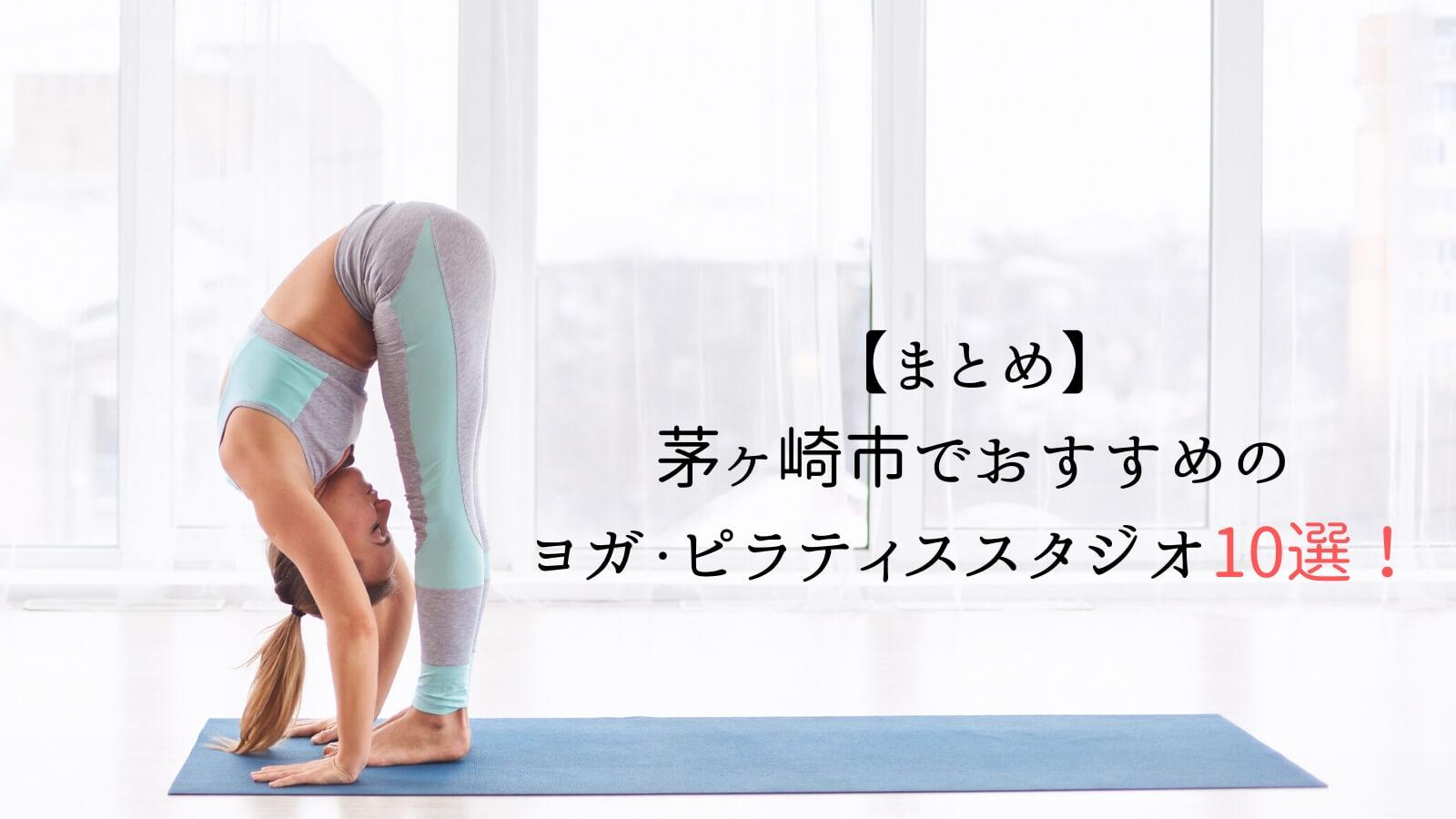 【まとめ】茅ヶ崎市でおすすめのヨガ・ピラティススタジオ10選