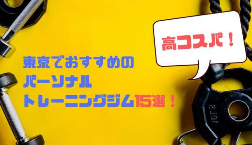 【コスパ最高!】東京でおすすめのパーソナルトレーニングジム15選!
