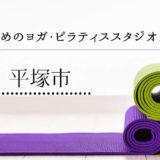 【保存版!】平塚市でおすすめのヨガ・ピラティススタジオ10選!