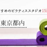 【必見】東京都内でおすすめのピラティススタジオランキング15選!