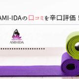 【評判】アミーダ(AMI-IDA)のヒドイ口コミとは!実際に通った感想も紹介!