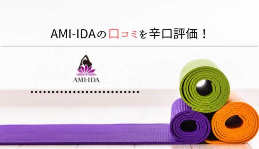 【評判】アミーダ(AMI-IDA) 口コミ悪すぎ!体験行ったらそうでもなかったよ?
