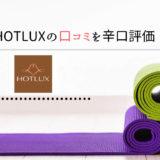 【最新】HOTLUX(ホテラックス)を徹底解明!口コミや評価は?