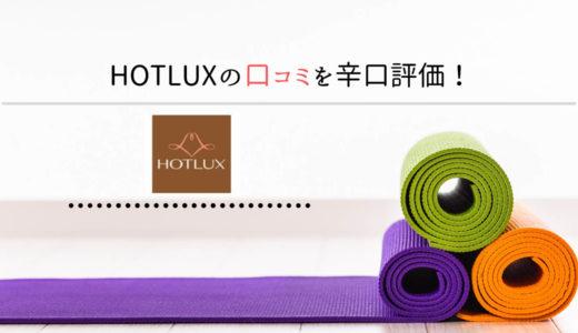 【口コミ】ホットラックス(HOTLUX)に通った感想!みんなの評判も紹介!
