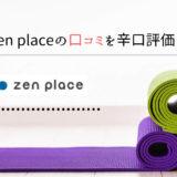 ヨガプラス(zen place)の口コミや評価を紹介!体験の感想と他のスタジオとの違い!