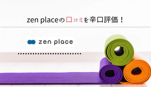 【口コミ】ヨガプラス(zen place)体験レビュー!SNSの評判は微妙だったけど…