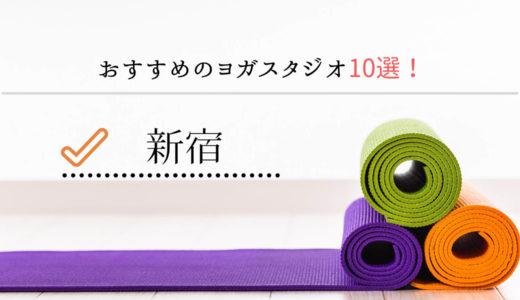 【最新版!】新宿区でおすすめのヨガスタジオ10選!無料体験も!