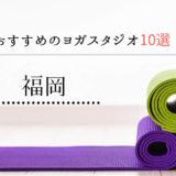 【最新版!】福岡でおすすめのヨガスタジオ10選!安い!質がいい!