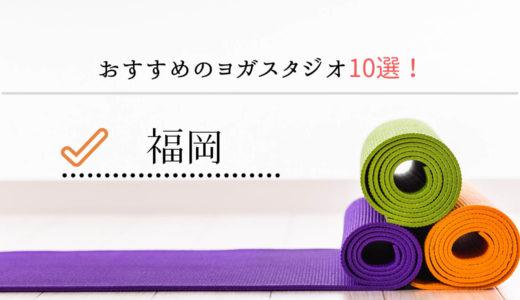 【最新版!】福岡で安くておすすめのヨガスタジオ10選!質がいい!