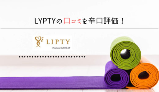 【痩せない?】LIPTY(リプティ)の口コミ・評価まとめ!