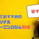 【絶見!】安くておすすめのパーソナルトレーニングジム15選!