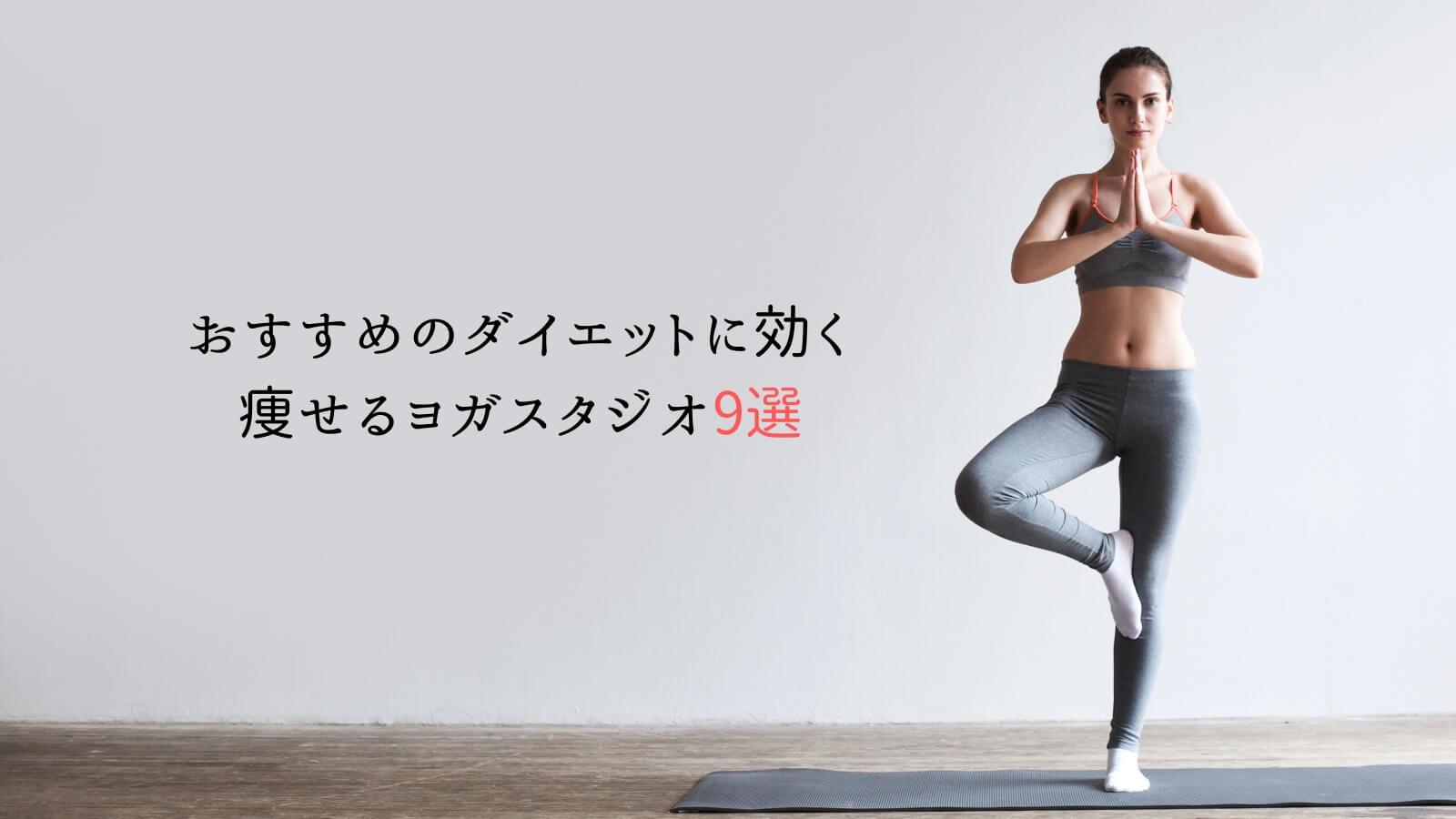 おすすめのダイエットに効く痩せるヨガスタジオ9選