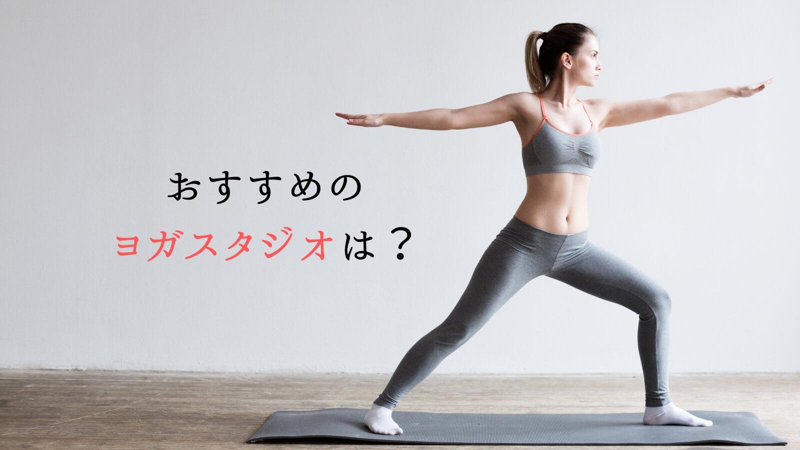 キレイBODYがおすすめする効果的なヨガスタジオ3選!