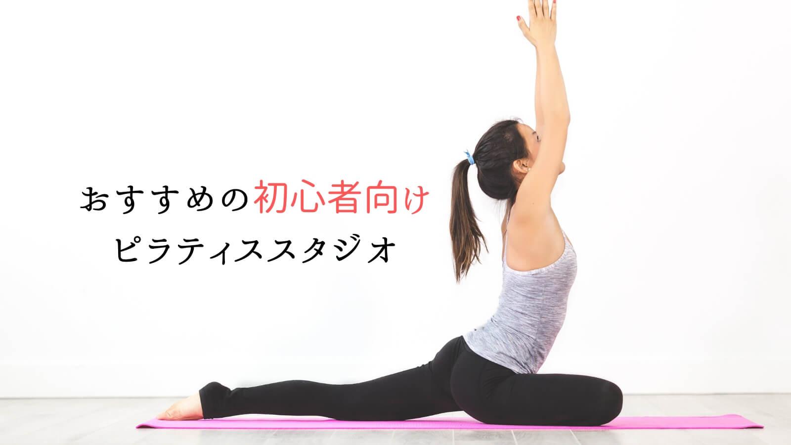 おすすめの初心者向けピラティススタジオ