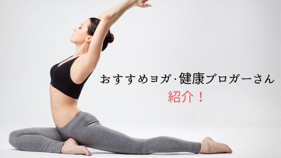 おすすめヨガ・健康ブロガーさん紹介!