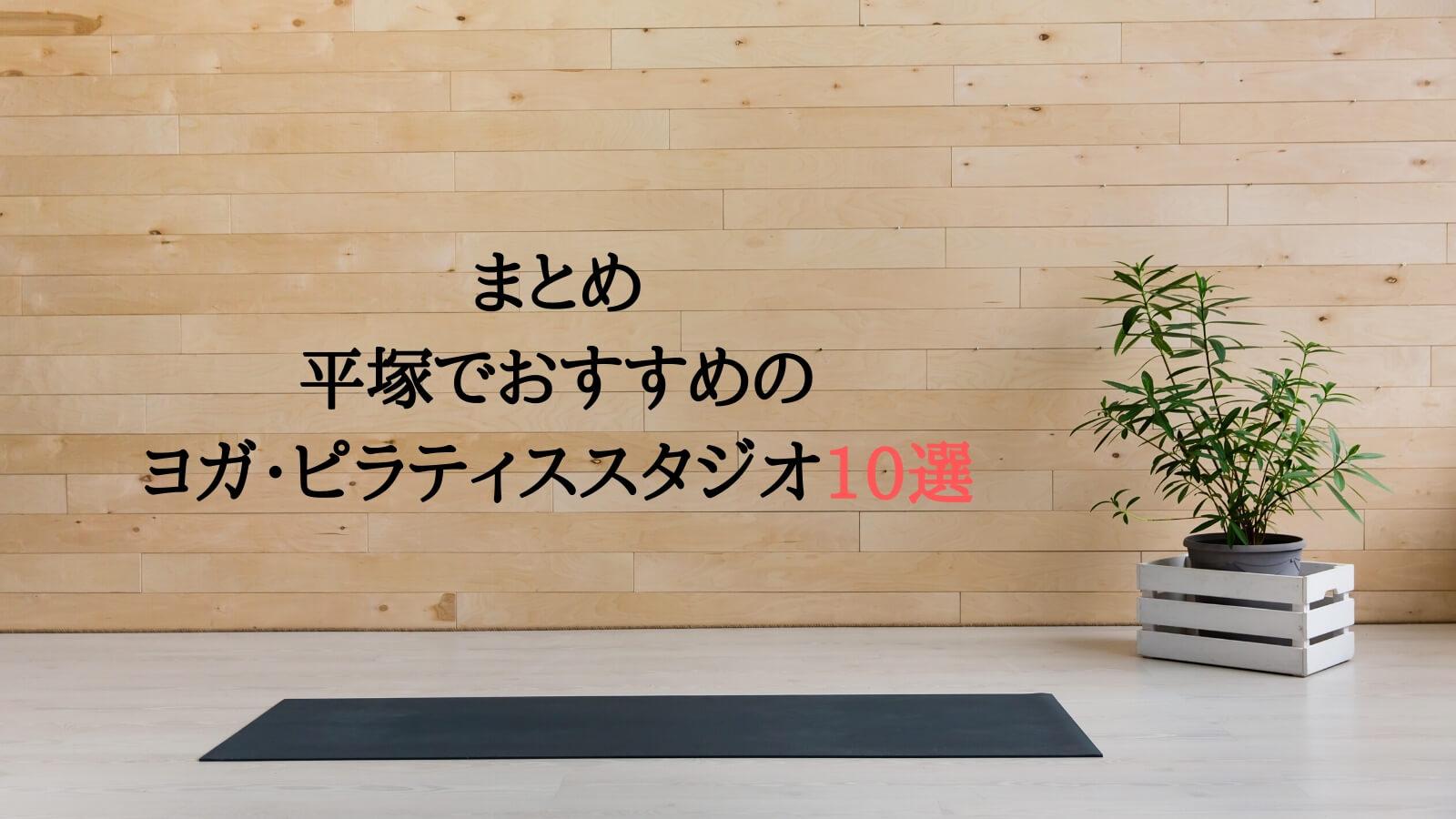 まとめ:平塚市でおすすめのヨガ・ピラティススタジオ10選