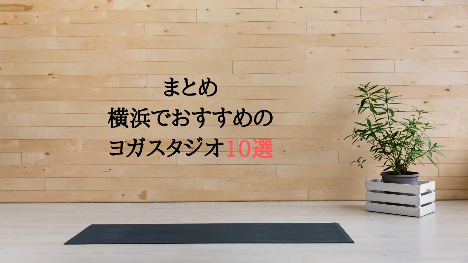 まとめ:横浜でおすすめのヨガスタジオ10選