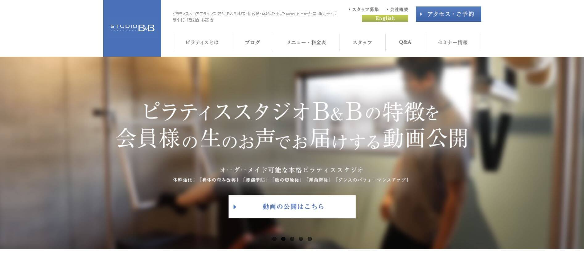ピラティス&コアアラインスタジオB&B